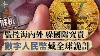 人民幣要作廢?中共急推數字人民幣❗️藏六大詭計❗️(2020.4.24)|世界的十字路口 唐浩