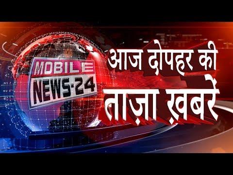 Mid day news | आज दोपहर की बड़ी ख़बरें | Samachar | Speed news | Nonstop news | News | mobileNews 24.