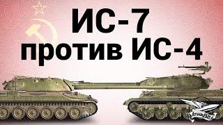 ИС-7 против ИС-4 - Гайд