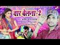 || चार बेलना 2 || Char Belana 2 || Shashi Lal Yadav का 2019 का नया सांग नए अंदाज में video download