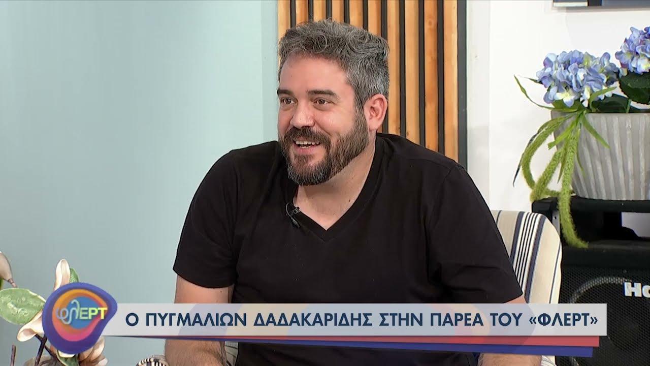 Π.Δαδακαρίδης : Με είχα ξεχάσει λίγο συναισθηματικά | 08/07/2021 | ΕΡΤ