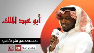 اغاني طرب MP3 نبرات شعري سطرت -- المنشد ابو عبدالملك تحميل MP3