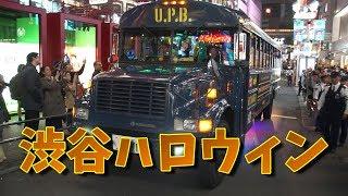 渋谷ハロウィン2018可愛い子がいっぱい乗ってるパリピバスに遭遇!!HalloweeninTokyo