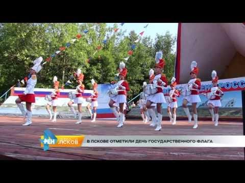 Новости Псков 23.08.2016 # День флага