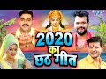 2020 का छठ गीत | #VIDEO_JUKEBOX | Pawan Singh, Khesari Lal, Anu Dubey | New Chhath Puja Song 2020