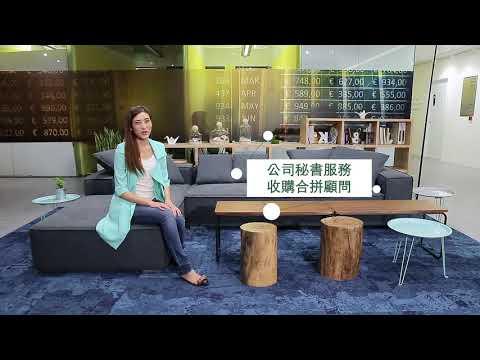 連誠商務有限公司是一間香港會計及稅務諮詢事務所,提供專業會計及其他商務處理方案服務。