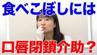 食べこぼしの多い人には口唇閉鎖を介助する?