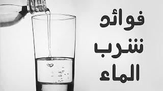 7 فوائد علمية لشرب الماء ...  ثقافة عامة