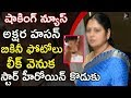Shocking Reason Behind Akshara Haasan's Leaked Pics | Latest Updates | Telugu Full Screen