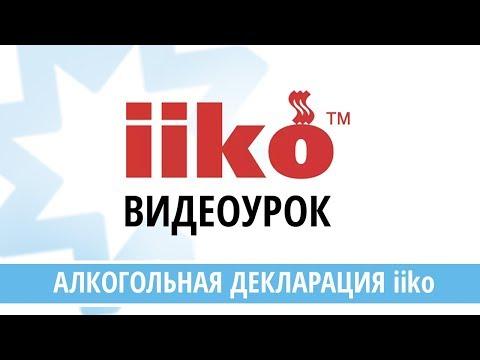 Как подготовить и сдать алкогольную декларацию в iiko?