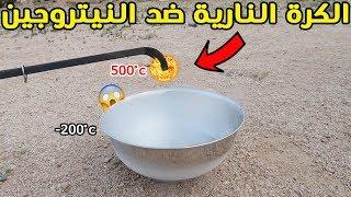تجربة كرة نارية ضد غاز النيتروجين | شوفوا ايش صار !!!😲💔