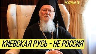 Крещение Руси: Вселенский патриарх резко поставил на место Россию