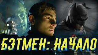 Готэм: Бэтмен: Мальчик Становится Легендой (Обзор Финала)
