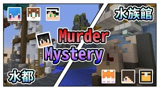 【Minecraft】與水相關二張新地圖!小心別被大白鯊咬死啦... Hypixel - Murder Mystery 殺手疑雲 Feat.哈記、殞月、喵哈、筱瑀、繁星、捷克 我的世界【熊貓團團】