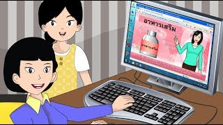 สื่อการเรียนการสอน การเขียนแนะนำ ป.5 ภาษาไทย