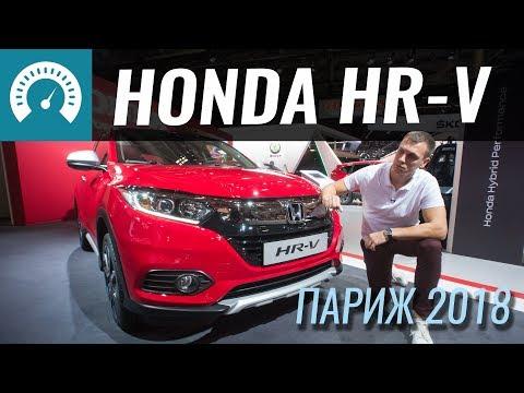 Honda  HR V Кроссовер класса J - рекламное видео 3