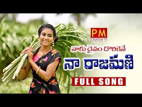 KALA KALALA KADA RAJAMANI FULL VIDEO SONG | NEW FOLK SONG | TIK TOK STAR PREMALATHA | PM CREATION TV HD Mp4 3GP Video and MP3