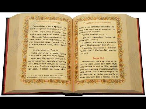 Чтение утренних и вечерних молитв
