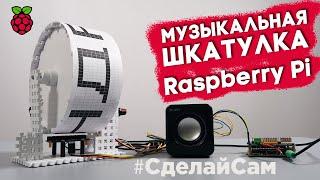 Создаем музыкальную шкатулку на Raspberry Pi при помощи Бампера с 9 датчиками линий