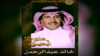 مازيكا خالد عبدالرحمن - انزعه صمتي - البوم ابصملك على العشرة 2002 تحميل MP3