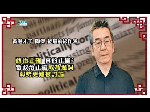 《政經最前線-無碼看中國》210216 政治正確 真的正確? 矯枉過正 當政治正確成為遁詞 弱勢更難被討論 中國疫苗