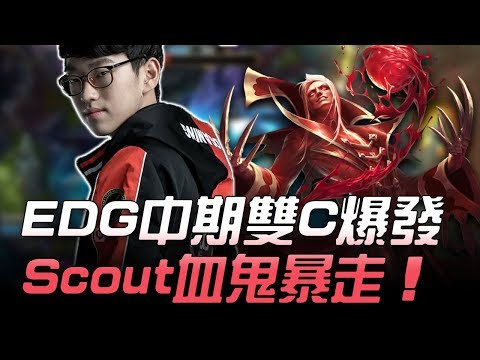 TOP vs EDG EDG中期雙C爆發 Scout血鬼暴走!Game3