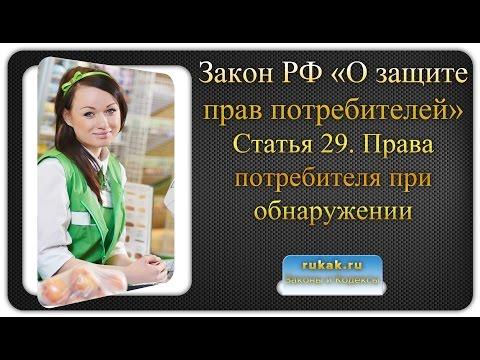 Закон О защите прав потребителей. Статья 29. Права потребителя при обнаружении недостатков