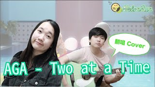 AGA 江海迦 -《Two at a time》 Cover 翻唱 | MelonBun蜜瓜包