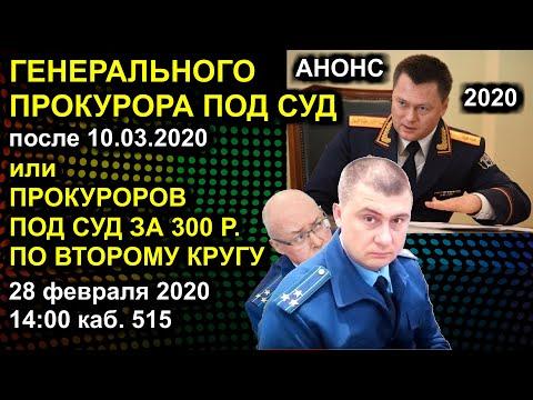 А   Булгаков , в суд вытаскивает прокуроров 26 02 2020