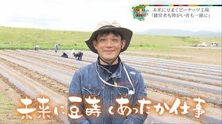オクヤピーナッツジャパン/ふくしま未来ストーリー