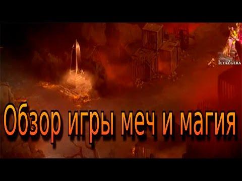 Война меча и магии скачать 5 через торрент