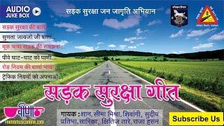 Road Safety Songs Audio Jukebox   Sadak Suraksha Geet (HD)   Shaan Seema Mishra Raja Hasan