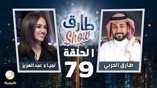 برنامج طارق شو الحلقة 79 - ضيف الحلقة لمياء عبدالعزيز