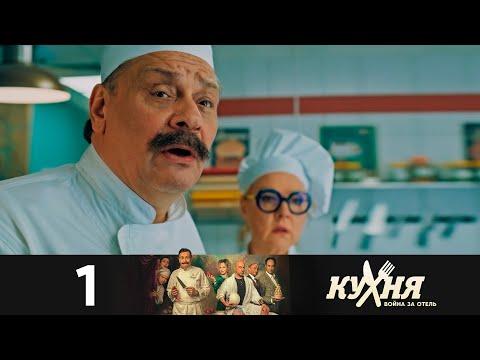 Кухня. Война за отель | Сезон 2 | Серия 1 видео