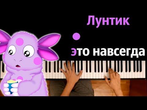 @Сандер  – Песня про Лунтика (Пародия на Кадиллак) ● караоке   PIANO_KARAOKE ● ᴴᴰ + НОТЫ & MIDI