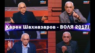 Шахназаров красиво и сильно о России!