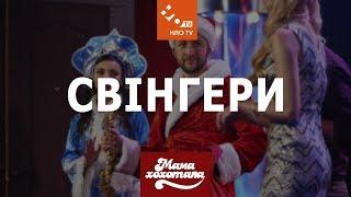 Свінгери   Мамахохотала   НЛО TV
