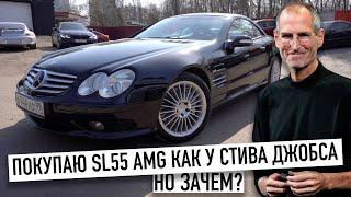 Покупаю SL55 AMG как у Стива Джобса. Почему основатель Apple так любил эту машину?