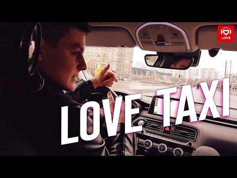 Love Taxi от Красавцев Love Radio