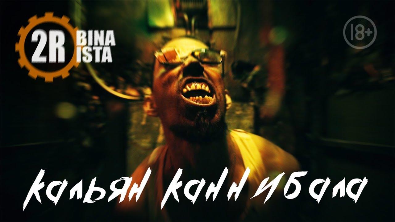 2rbina 2rista — Кальян каннибала