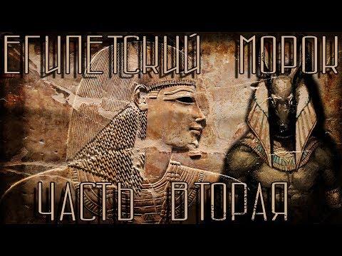 Египетский морок (часть вторая)