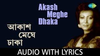 Akash Meghe Dhaka with lyrics | Chitra Singh | Jagjit Singh