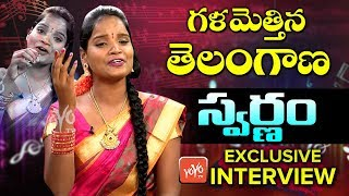 Telangana Folk Singer Swarna Songs | #Telanganam | Latest Folk Songs 2019 | YOYO TV Interview