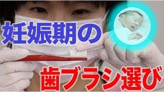 妊娠中の歯みがきはやわらかめのブラシを使う?