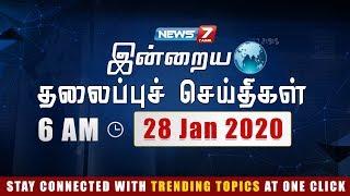 Today Headlines @ 6 AM | இன்றைய தலைப்புச் செய்திகள் | News7 Tamil | Morning Headlines | 28-01-2020