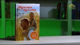Мужики, мужики... Протоиерей Андрей Ткачев от компании Правлит - видео