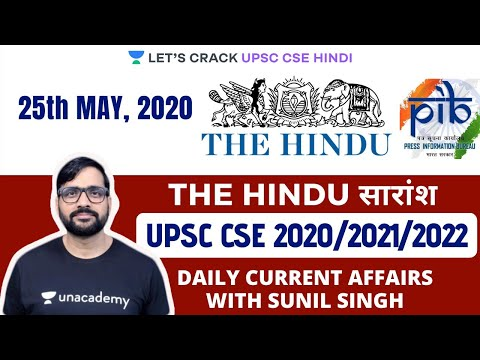 25th May - Daily Current Affairs | The Hindu Summary & PIB - CSE Pre Mains (UPSC CSE/IAS 2020 Hindi)