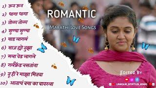 💕New Romantic Marathi Love Songs 💕|💕New Marathi Jukebox 💕 |💕Marathi Hit's Songs Jukebox 💕