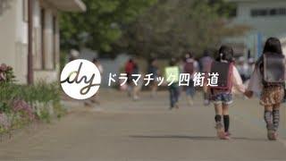 ドラマチック四街道(はじまり篇)