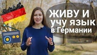 Как учить НЕМЕЦКИЙ тем, кто УЖЕ ЖИВЕТ в Германии